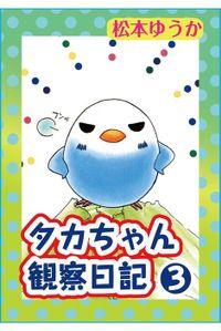 タカちゃん観察日記3