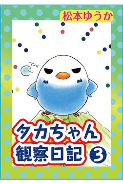 タカちゃん観察日記3-電子書籍