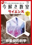 今解き教室サイエンス JSECジュニア 2020 Vol.5