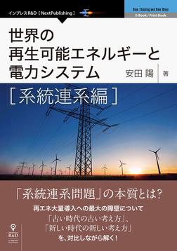 世界の再生可能エネルギーと電力システム 系統連系編-電子書籍