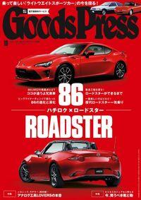 GoodsPress2016年10月号