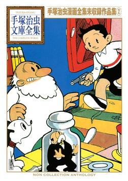 手塚治虫漫画全集未収録作品集 手塚治虫文庫全集(2)-電子書籍