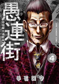 愚連街(4)-電子書籍