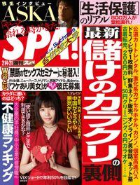 週刊SPA! 2017/2/14・21合併号