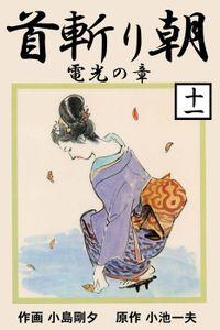 首斬り朝(11)