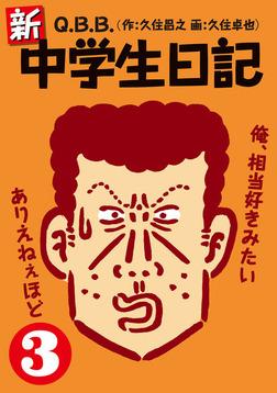 新・中学生日記3-電子書籍