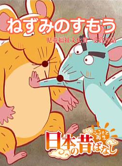 【フルカラー】「日本の昔ばなし」 ねずみのすもう-電子書籍