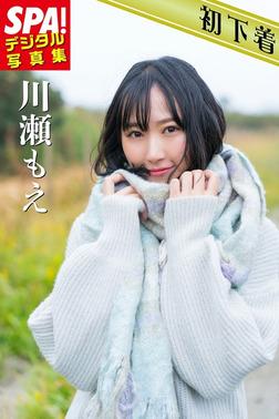 SPA!デジタル写真集 川瀬もえ-電子書籍