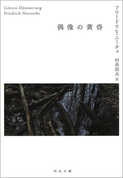 偶像の黄昏-電子書籍