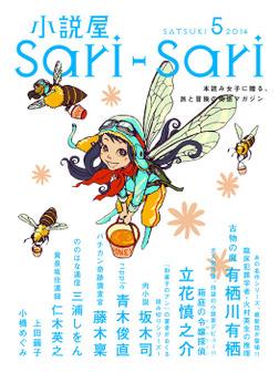 小説屋sari-sari 2014年5月号-電子書籍