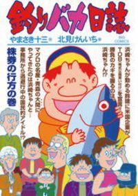 釣りバカ日誌(70)