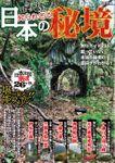 命がけで行ってきた 知られざる日本の秘境