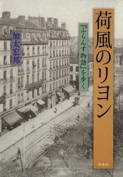 荷風のリヨン : 『ふらんす物語』を歩く-電子書籍