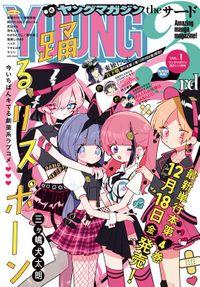 ヤングマガジン サード 2021年 Vol.1 [2020年12月3日発売]