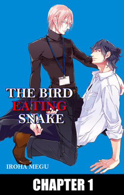 THE BIRD EATING SNAKE (Yaoi Manga), Chapter 1