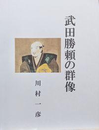 武田勝頼の群像