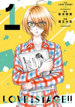 完全版 LOVE STAGE!! 1【電子特典付き】-電子書籍
