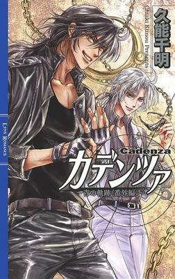 カデンツァ 5 ~青の軌跡〈番外編〉~-電子書籍