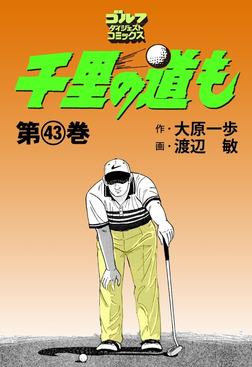 千里の道も(43)-電子書籍