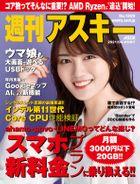 週刊アスキーNo.1329(2021年4月6日発行)