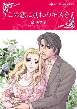 この恋に別れのキスを-電子書籍
