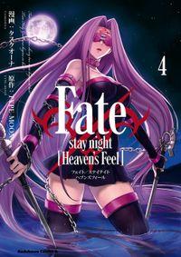 Fate/stay night [Heaven's Feel](4)