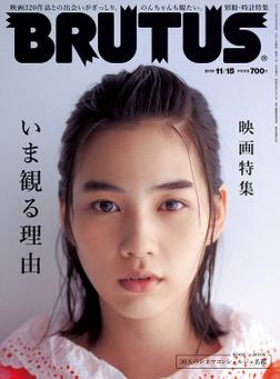 BRUTUS(ブルータス) 2019年 11月15日号 No.904 [映画特集 いま観る理由]-電子書籍