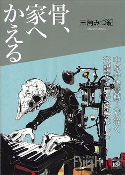 骨、家へかえる-電子書籍