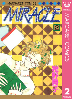 MIRACLE 2-電子書籍
