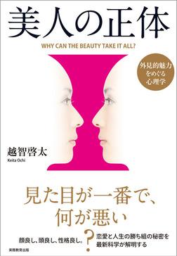 美人の正体 外見的魅力をめぐる心理学-電子書籍