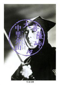 大菩薩峠(14)