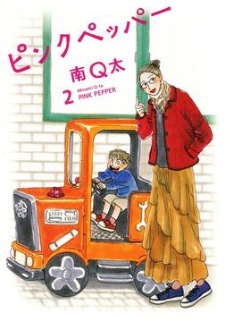 ピンクペッパー(2)-電子書籍