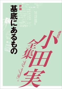 基底にあるもの 【小田実全集】-電子書籍