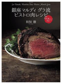 銀座 マルディ グラ流 ビストロ肉レシピ-電子書籍