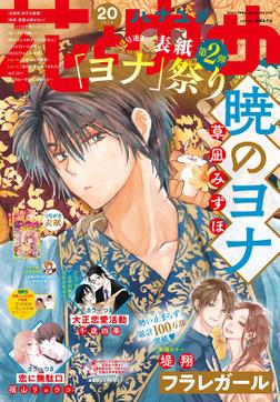 【電子版】花とゆめ 20号(2021年)-電子書籍
