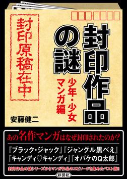 封印作品の謎 少年・少女マンガ編-電子書籍