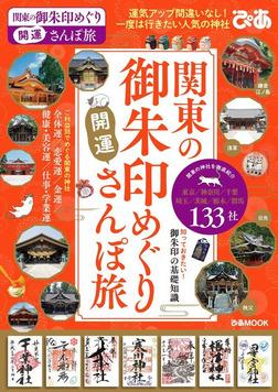 関東の御朱印めぐり開運さんぽ旅-電子書籍