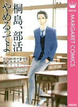 桐島、部活やめるってよ-電子書籍