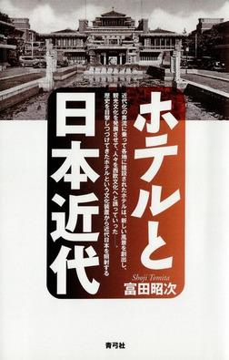 ホテルと日本近代-電子書籍