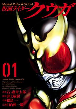 仮面ライダークウガ(1)-電子書籍