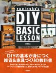 yupinoko's DIY BASIC LESSON 初めてでも失敗しない おしゃれ雑貨&家具の作り方24