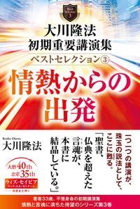 大川隆法 初期重要講演集 ベストセレクション(3) ―情熱からの出発―