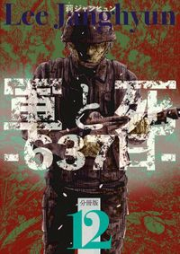 軍と死 -637日- 分冊版12