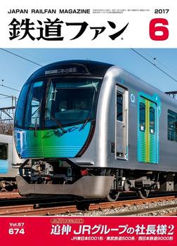 鉄道ファン2017年6月号-電子書籍