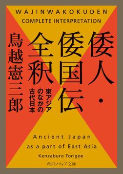 倭人・倭国伝全釈 東アジアのなかの古代日本-電子書籍