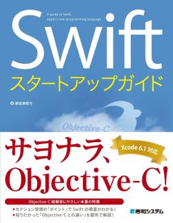 Swiftスタートアップガイド-電子書籍