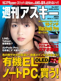 週刊アスキーNo.1257(2019年11月19日発行)-電子書籍