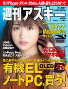 週刊アスキーNo.1257(2019年11月19日発行)