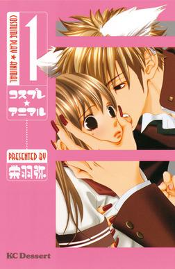 コスプレ☆アニマル(1)-電子書籍