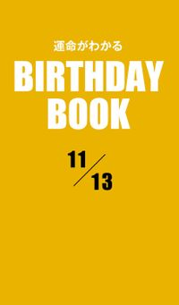 運命がわかるBIRTHDAY BOOK 11月13日